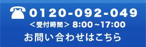 TEL:025-270-5878 <受付時間> 9:00~18:00