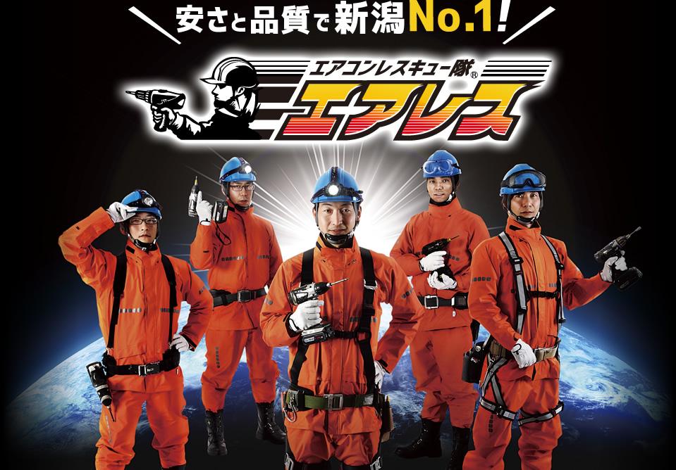 安さと品質で新潟No.1!エアコンレスキュー隊エアレス