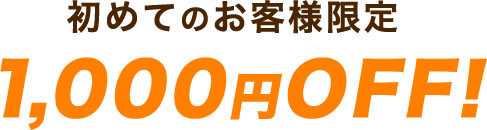 初回限定1,000円OFF!